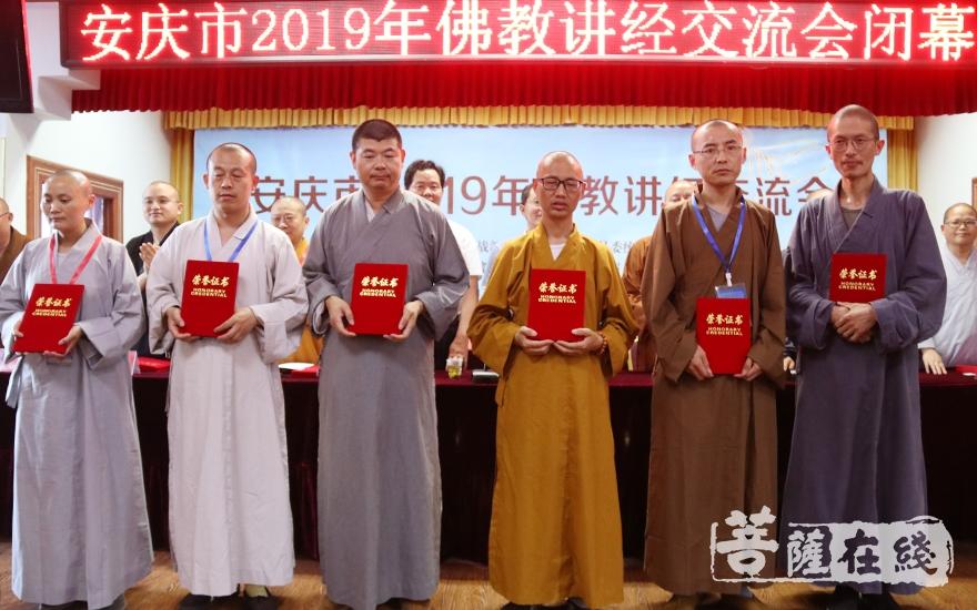 獲得隨喜獎的法師(圖片來源:菩薩在線 攝影:唐雪鳳)
