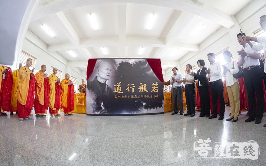 领导嘉宾、大德法师共同为纪念影展揭幕(图片来源:菩萨在线 摄影:唐林雪)