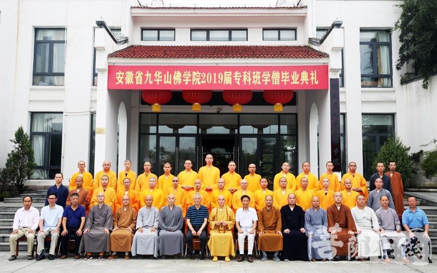 2017级专科班学僧与学院院长、教师们合影(图片来源:菩萨在线 摄影:李蕴雨)