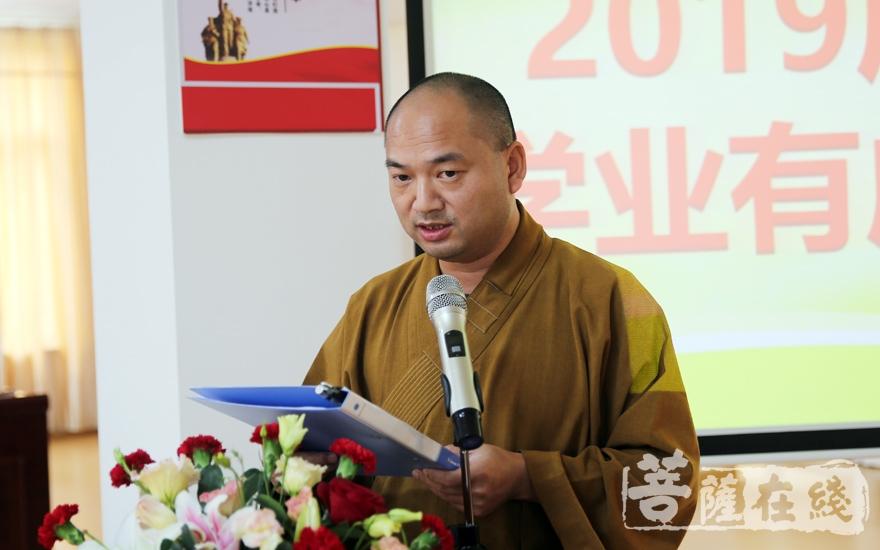 果尚法师主持毕业典礼(图片来源:菩萨在线 摄影:李蕴雨)