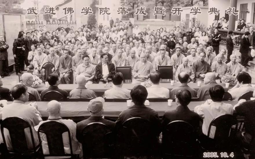 2005年武进佛学院落成暨开学典礼