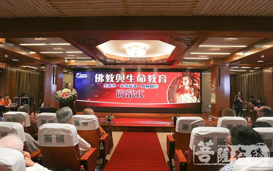 2019佛教与生命教育学术交流大会(图片来源:菩萨在线 摄影:唐雪凤)