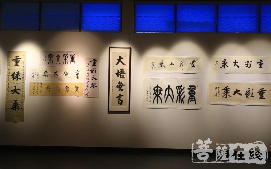 法师及艺术家为本次展览题字祝贺(图片来源:菩萨在线 摄影:张妙)