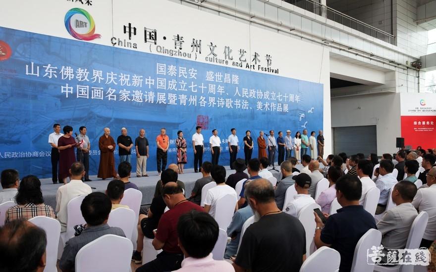 全国各地艺术家、青州各界艺术家及社会各界人士出席本次活动(图片来源:菩萨在线 摄影:李蕴雨)
