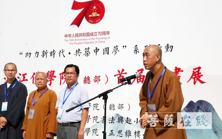 怡藏大和尚宣布书画展开幕(图片来源:菩萨在线 摄影:李蕴雨)
