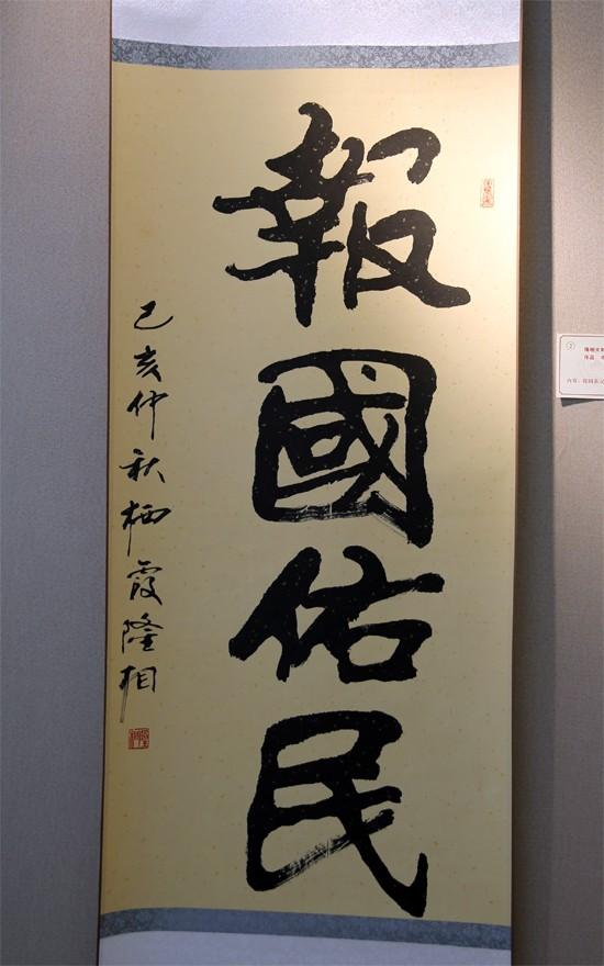 隆相大和尚题写墨宝(图片来源:菩萨在线 摄影:李蕴雨)