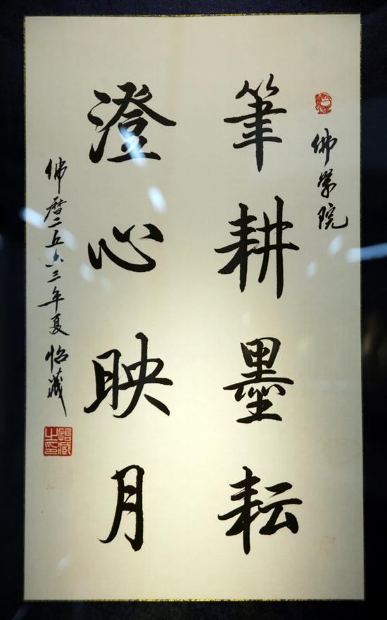 怡藏大和尚题写墨宝(图片来源:菩萨在线 摄影:李蕴雨)