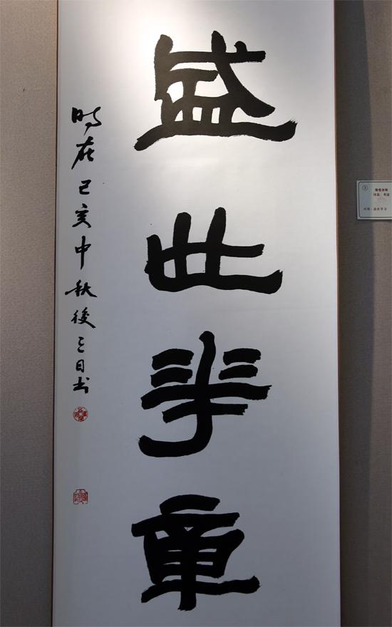 隆悟法师题写墨宝(图片来源:菩萨在线 摄影:李蕴雨)