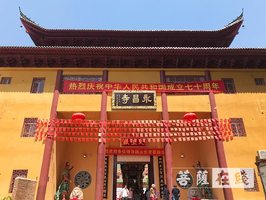贛州市佛教協會慶祝中華人民共和國成立七十周年活動在永昌寺舉行(圖片來源:菩薩在線 攝影:張妙)