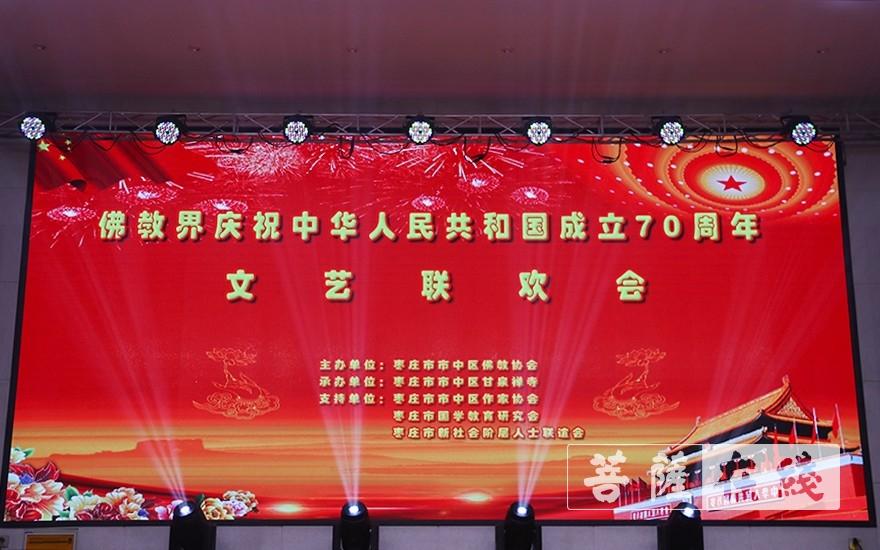 枣庄市市中区佛教协会庆祝中华人民共和国成立70周年文艺联欢会(图片来源:菩萨在线 摄影:唐雪凤)
