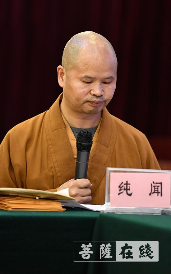 江西省佛教协会副会长纯闻法师宣读《江西省佛教协会第五届理事会第二次理事会议决议(草案)》(图片来源:菩萨在线 摄影:张妙)