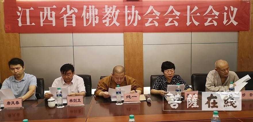 江西省佛教协会会长会议