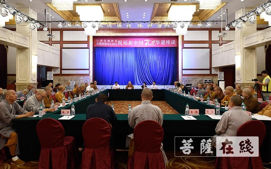 江西省佛教界知恩报恩·同心同行·祝福新中国70华诞座谈会(图片来源:菩萨在线 摄影:张妙)