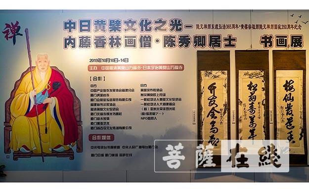 中日黄檗文化之光书画展(图片来源:菩萨在线 摄影:卢鹏宇)