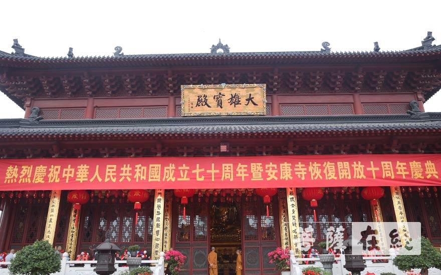 安康寺举行庆祝中华人民共和国成立七十周年暨恢复开放十周年庆典(图片来源:菩萨在线 摄影:贺雪垠)