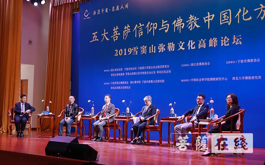 五位专家学者共话五大菩萨信仰与佛教中国化方向(图片来源:菩萨在线 摄影:张妙)