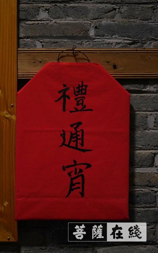 礼通宵(图片来源:菩萨在线 摄影:唐林雪)