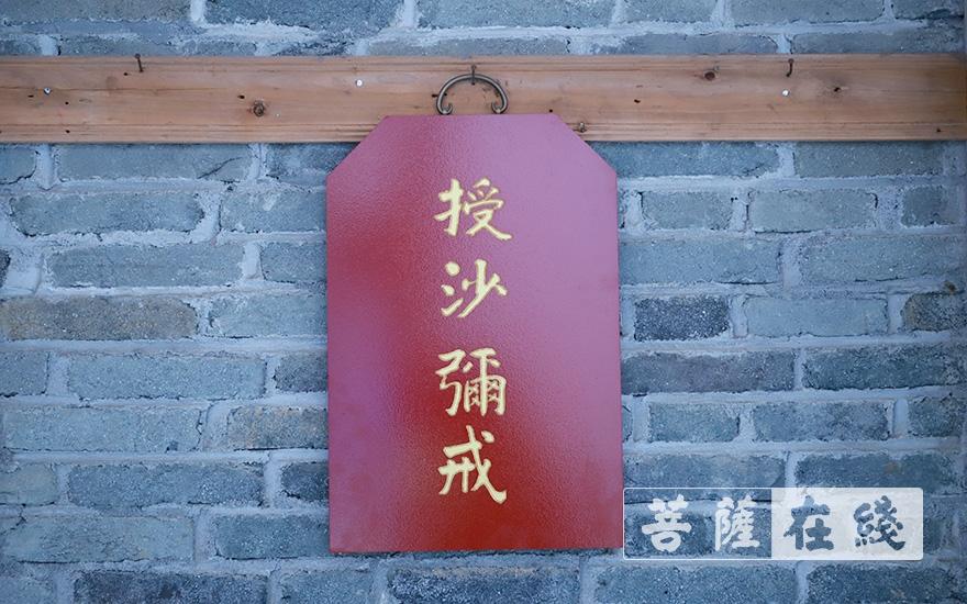 授沙弥戒(图片来源:菩萨在线 摄影:张妙)