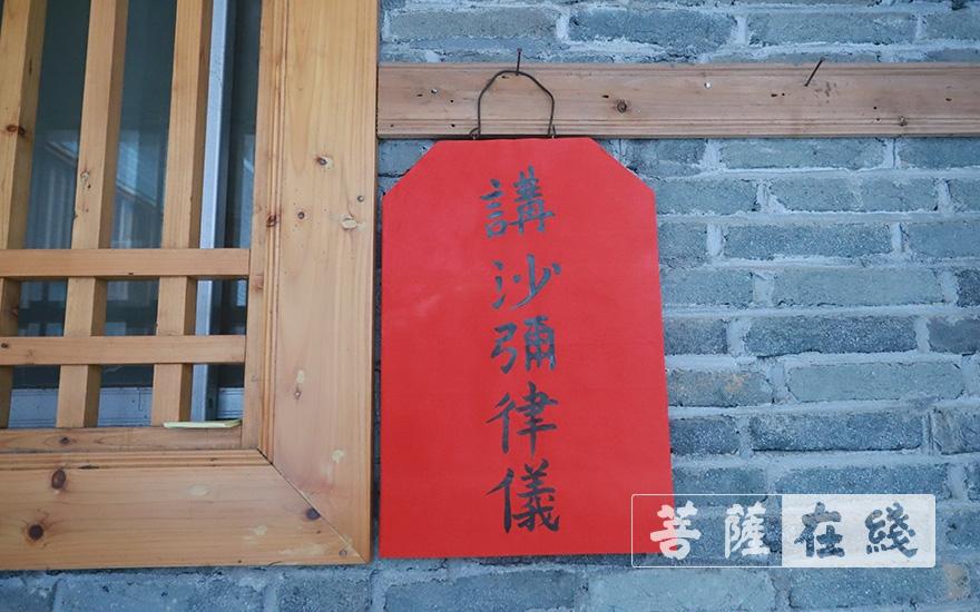 讲沙弥律仪(图片来源:菩萨在线 摄影:李金洋)