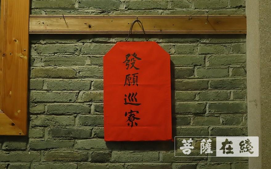 发愿巡寮(图片来源:菩萨在线 摄影:张妙)