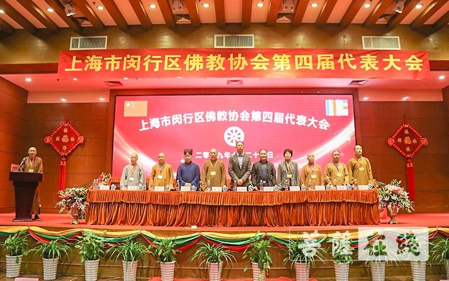 闵行区佛教协会第四届代表大会开幕式(图片来源:菩萨在线 摄影:唐雪凤)