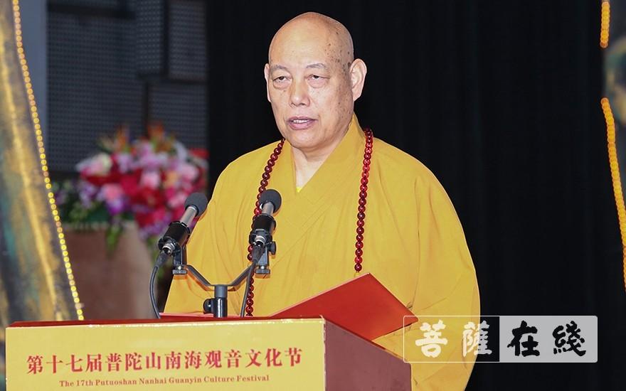 道慈大和尚代表普陀山佛教协会致欢迎词