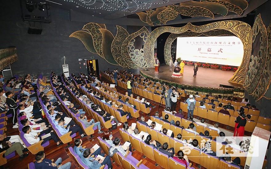 第十七届中国普陀山南海观音文化节开幕式暨普陀山文化论坛在普陀山举行