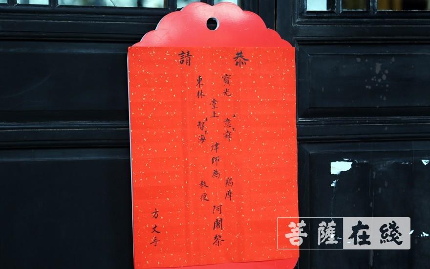 请师牌(图片来源:菩萨在线 摄影:李蕴雨)