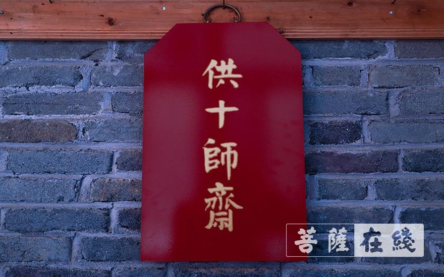 供十师斋(图片来源:菩萨在线 摄影:李金洋)