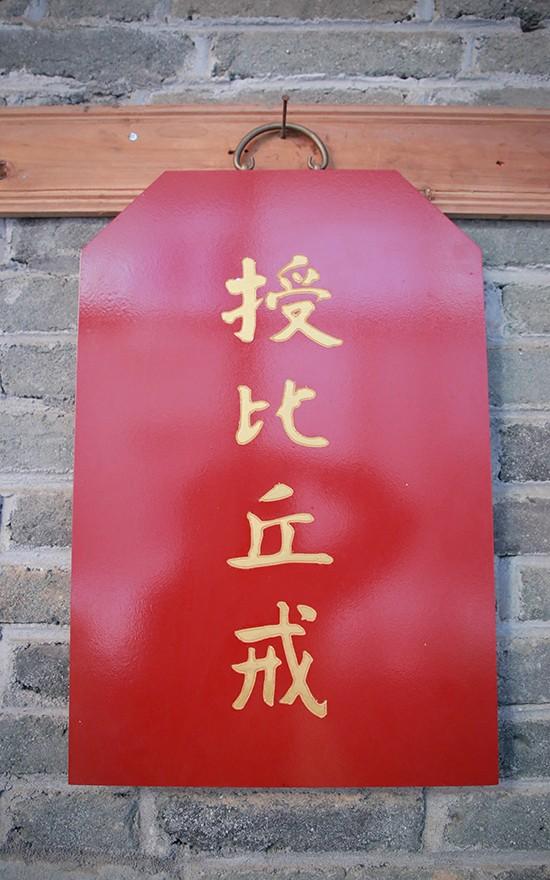 授比丘戒(图片来源:菩萨在线 摄影:张妙)