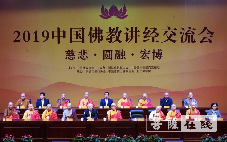 2019中国佛教讲经交流会开幕(图片来源:菩萨在线 摄影:李蕴雨)