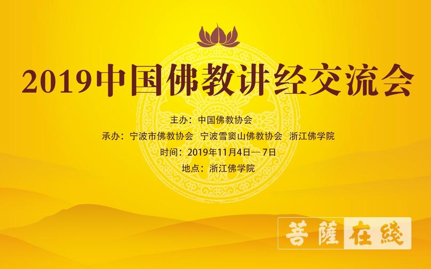 2019中國佛教講經交流會(圖片來源:菩薩在線)