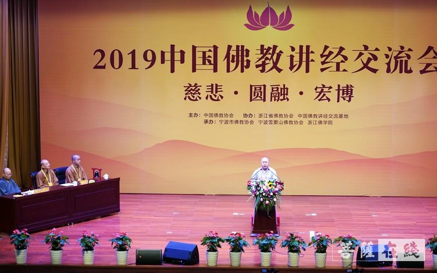 2019中國佛教講經交流會(圖片來源:菩薩在線 攝影:李蘊雨)