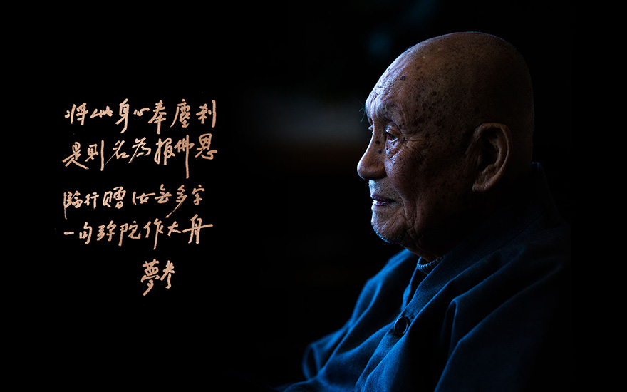 夢參長老(圖片來源:五臺山真容寺)
