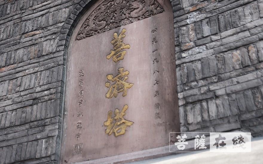 善济塔塔碑(图品来源:菩萨在线 摄影:邓彬)