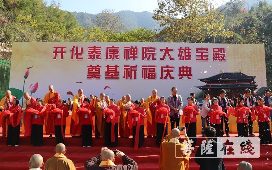 剪彩仪式(图片来源:菩萨在线 摄影:王颖)