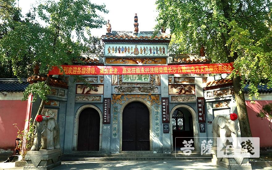 汉魏最初名胜 湖湘第一道场(图片来源:菩萨在线 摄影:唐林雪)