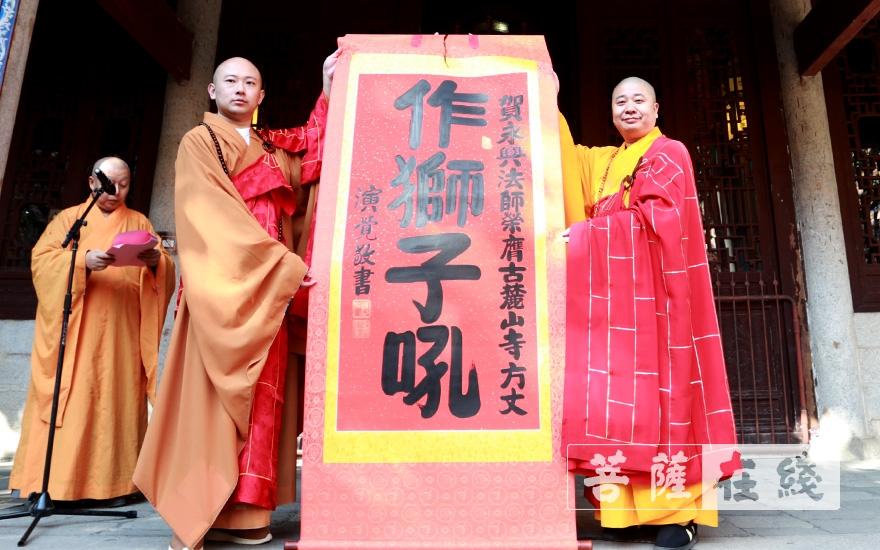则悟大和尚代表演觉大和尚,向永兴大和尚赠送书法作品(图片来源:菩萨在线 摄影:唐林雪)