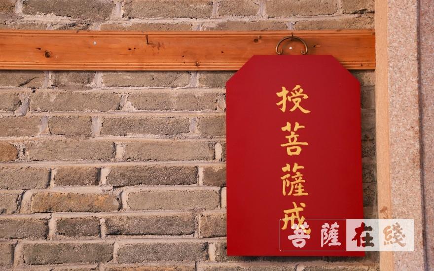 授菩萨戒(图片来源:菩萨在线 摄影:唐雪凤)