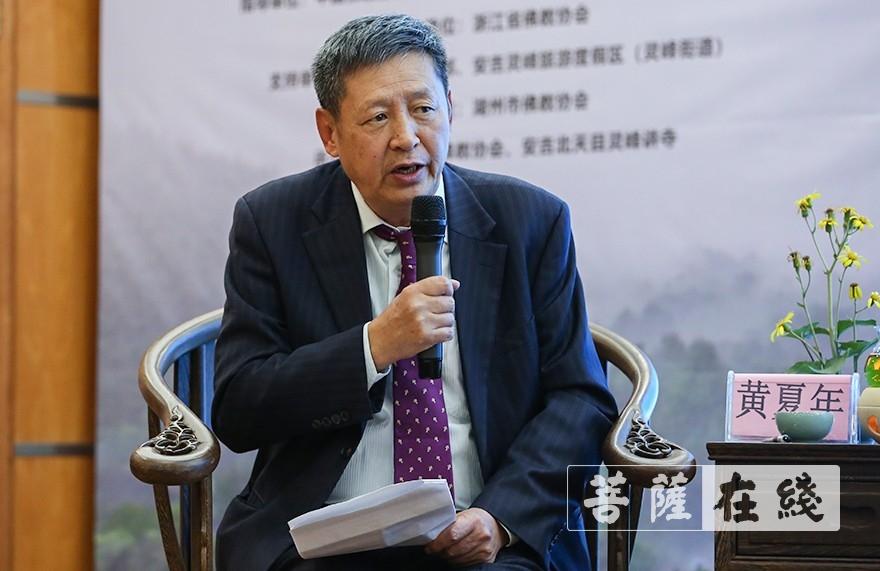 黄夏年教授主持论坛(图片来源:菩萨在线 摄影:张妙)