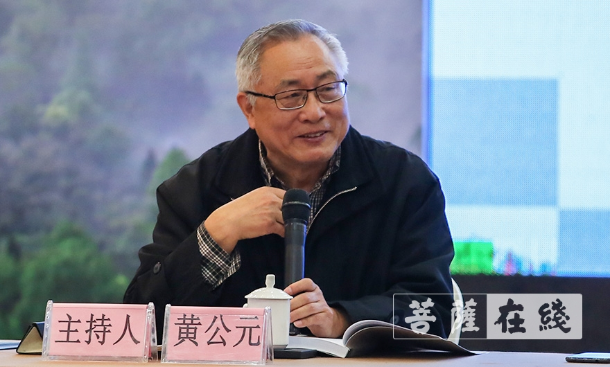 杭州师范大学黄公元教授主持主旨发言(图片来源:菩萨在线 摄影:张妙)