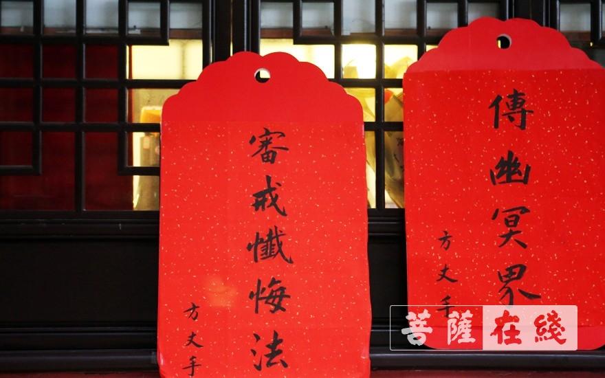 审戒忏悔牌(图片来源:菩萨在线 摄影:李蕴雨)