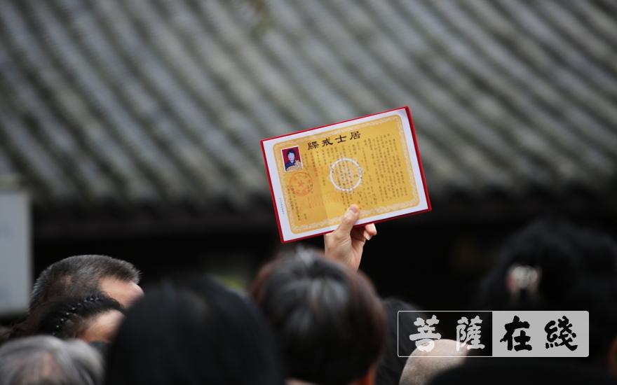 戒牒(图片来源:菩萨在线 摄影:李蕴雨)