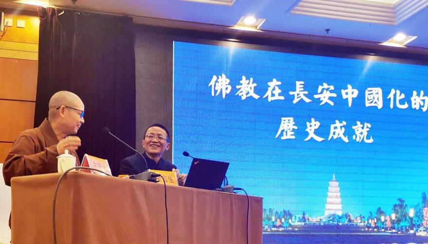 吴言生教授作《佛教在长安中国化的历史成就》专题讲座