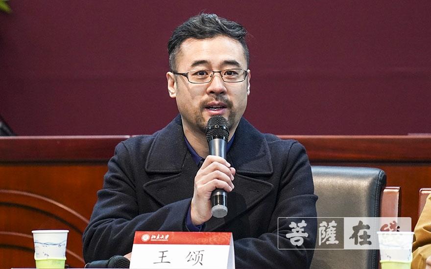 北京大学佛教研究中心主任、教授王颂主持座谈会(图片来源:菩萨在线 摄影:张妙)