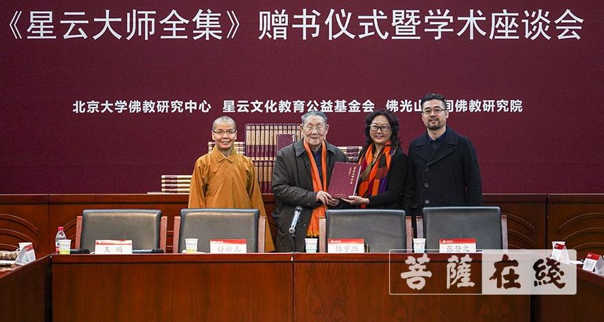 向北京大学佛教研究中心捐赠简体版《星云大师全集》108册(图片来源:菩萨在线 摄影:张妙)
