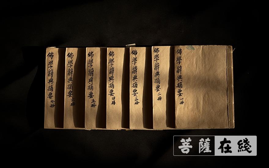 老和尚手抄《佛学辞典摘要》全本(图片来源:菩萨在线 摄影:李金洋)