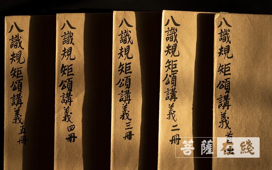 老和尚手抄《八识规矩颂讲义》全本(图片来源:菩萨在线 摄影:李金洋)