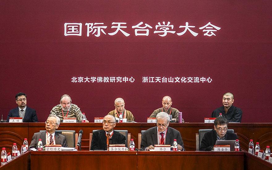 从天台到比叡:首届国际天台学大会在北京大学召开(图片来源:菩萨在线 摄影:张妙)