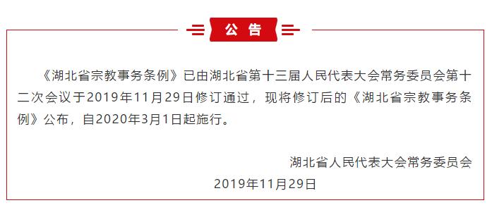 《湖北省宗教事务条例》公布 明年3月1日起施行